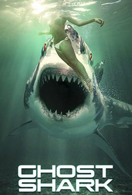 Постер фильма Акула-призрак (2013)