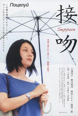 Постер фильма Поцелуй (2007)