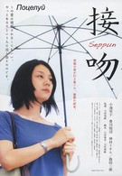 Поцелуй (2007)