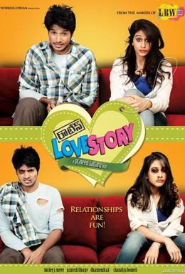 Постер фильма И снова история любви (2012)