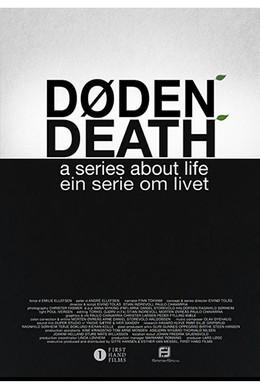 Постер фильма Смерть. Фильм о жизни (2014)
