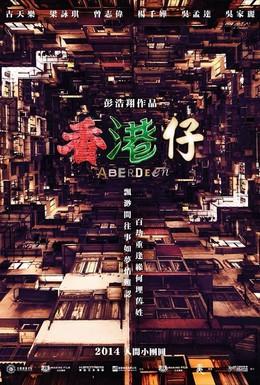 Постер фильма Абердин (2014)