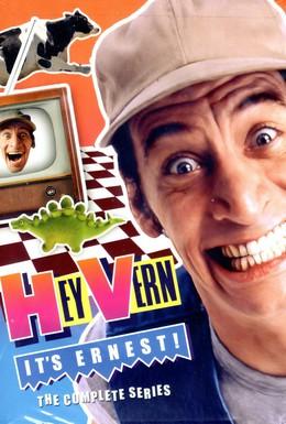 Постер фильма Эй, Верн, это Эрнест (1988)