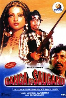 Постер фильма Клянусь именем Ганги (1978)