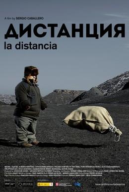 Постер фильма Дистанция (2014)