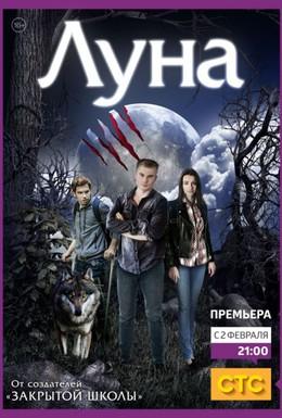Постер фильма Луна (2014)