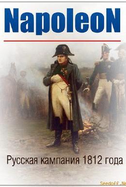 Постер фильма Наполеон: Русская кампания 1812 года (2015)
