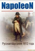 Наполеон: Русская кампания 1812 года (2015)