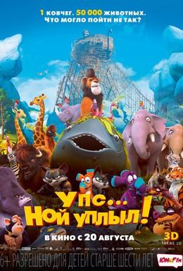 Постер фильма Упс… Ной уплыл! (2015)