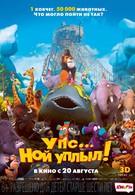 Упс... Ной уплыл! (2015)