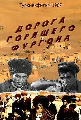 Постер фильма Дорога горящего фургона (1967)
