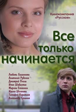 Постер фильма Всё только начинается (2015)
