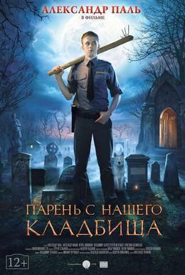 Постер фильма Парень с нашего кладбища (2015)