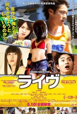 Постер фильма Живи (2014)