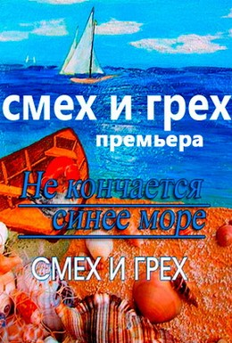Постер фильма Не кончается синее море (2011)