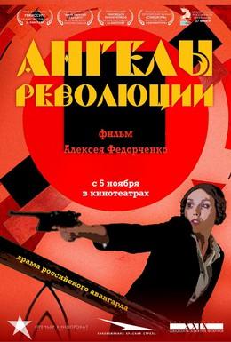 Постер фильма Ангелы революции (2014)