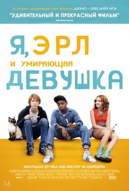 Постер фильма Я, Эрл и умирающая девушка (2015)