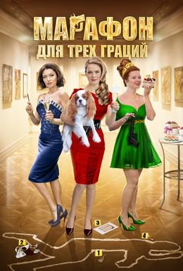 Постер фильма Марафон для трех граций (2015)
