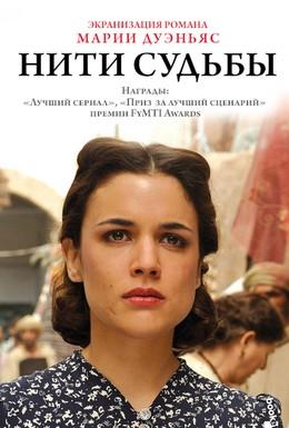 Постер фильма Нити судьбы (2013)