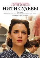 Нити судьбы (2013)