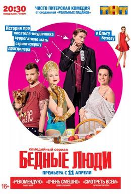 Постер фильма Бедные люди (2016)
