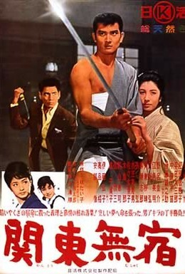 Постер фильма Дикие гуси (1953)