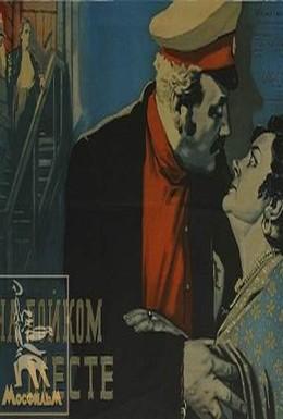 Постер фильма На бойком месте (1955)
