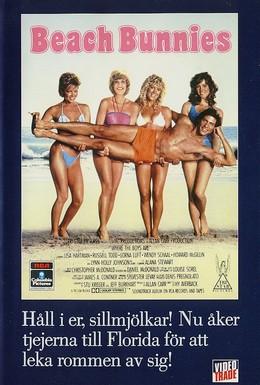Постер фильма Солнце, море и парни (1984)