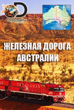 Постер фильма Discovery. Железная дорога Австралии (2016)