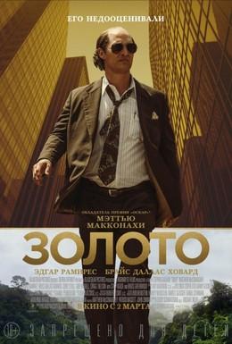 Постер фильма Золото (2016)