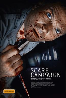 Постер фильма Пугающая кампания (2016)