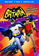 Бэтмен: Возвращение рыцарей в масках (2016)