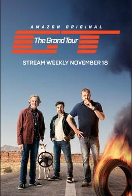 Постер фильма Гранд тур (2016)