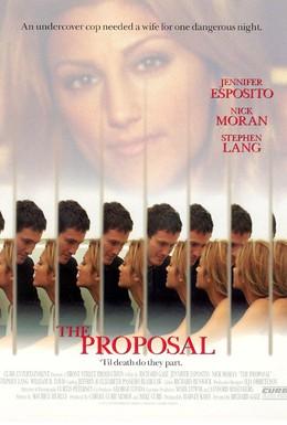 Постер фильма Опасное предложение (2001)