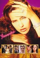 Неукротимая Хильда (1998)