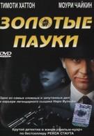 Золотые пауки (2000)