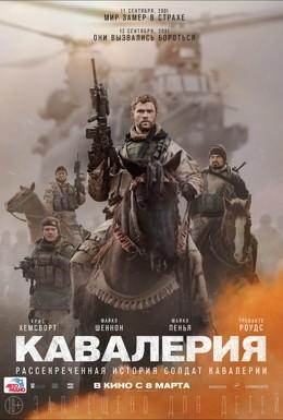 Постер фильма Кавалерия (2018)