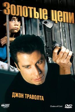 Постер фильма Золотые цепи (1991)