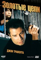 Золотые цепи (1991)