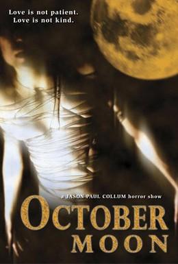 Постер фильма Октябрьская луна (2005)