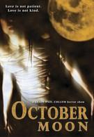 Октябрьская луна (2005)