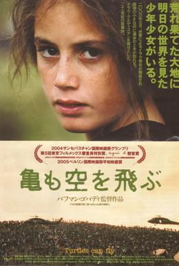 Постер фильма И черепахи умеют летать (2004)