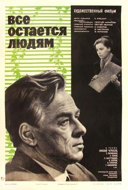 Постер фильма Все остается людям (1963)