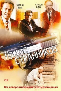 Постер фильма Привал странников (1991)