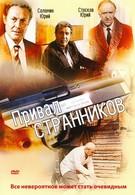 Привал странников (1990)