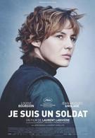 Я – солдат (2015)