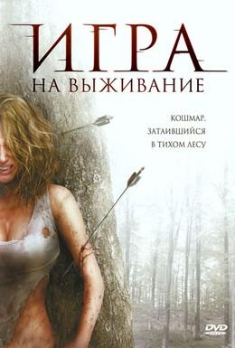Постер фильма Лесная глушь (2008)