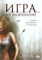 Лесная глушь (2008)