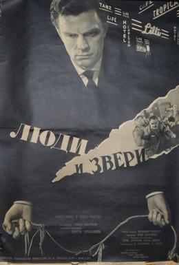 Постер фильма Люди и звери (1962)