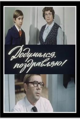 Постер фильма Додумался, поздравляю! (1976)